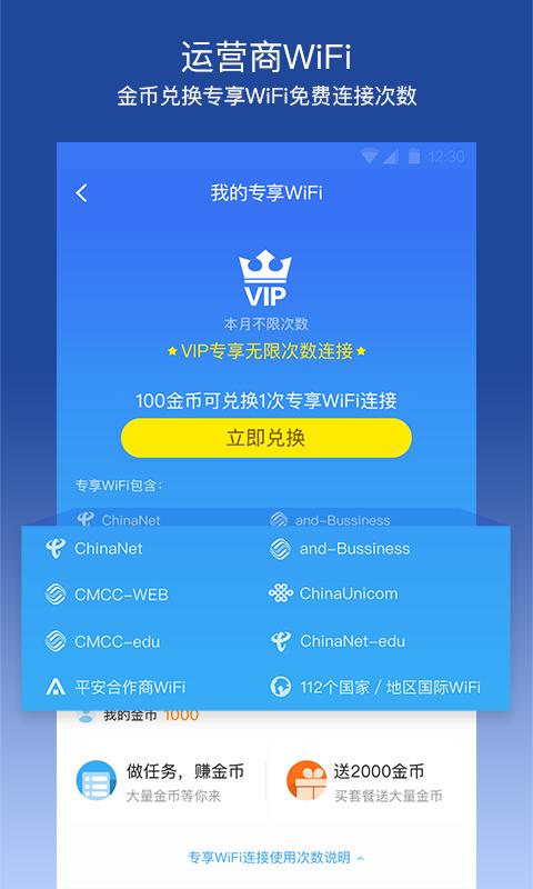 平安WiFi-应用截图