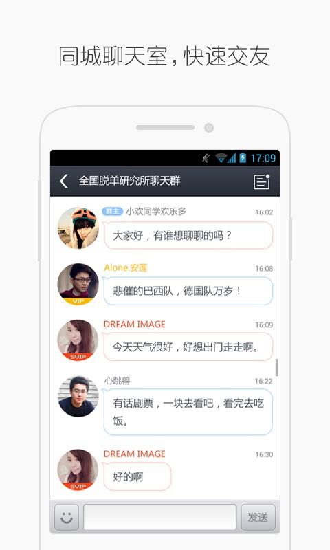 玩社交App|花田交友免費|APP試玩