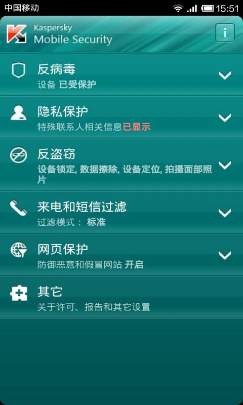 卡巴斯基手机安全软件