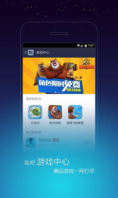 Download PC App Store by Baidu, Inc. - Informer Technologies, Inc.