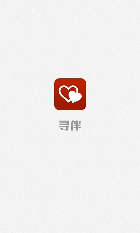 玩免費社交APP|下載寻伴 app不用錢|硬是要APP