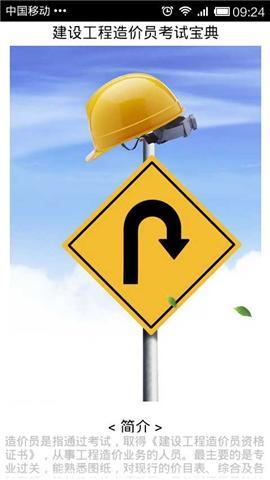 【免費生產應用App】建设工程造价员考试宝典-APP點子