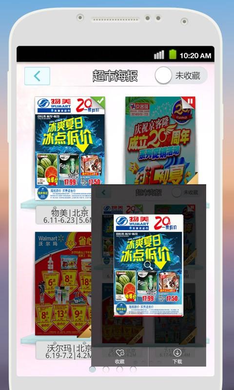 肥猫条码二维码扫描器 財經 App-愛順發玩APP