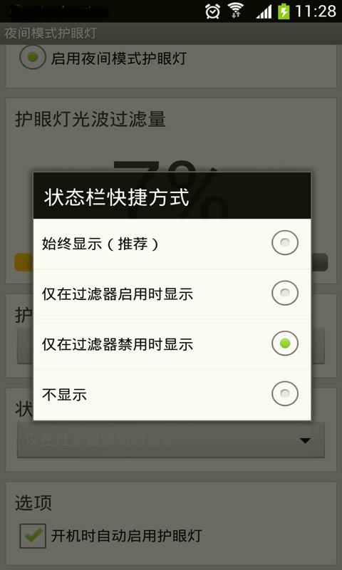 玩免費工具APP|下載夜间模式护眼灯 app不用錢|硬是要APP