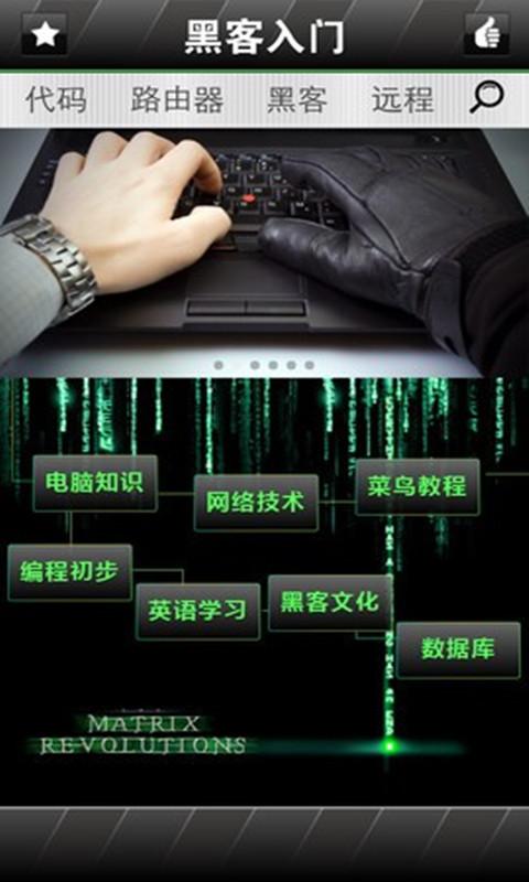 黑客入门|玩生產應用App免費|玩APPs