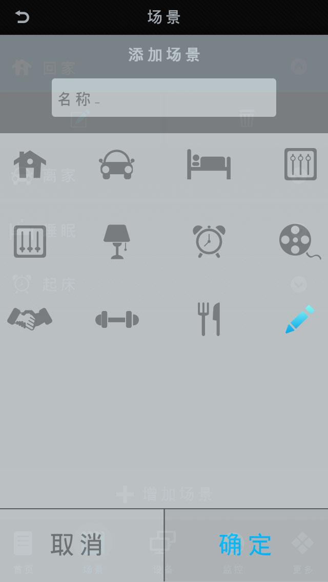 智能家居 HD 工具 App-癮科技App