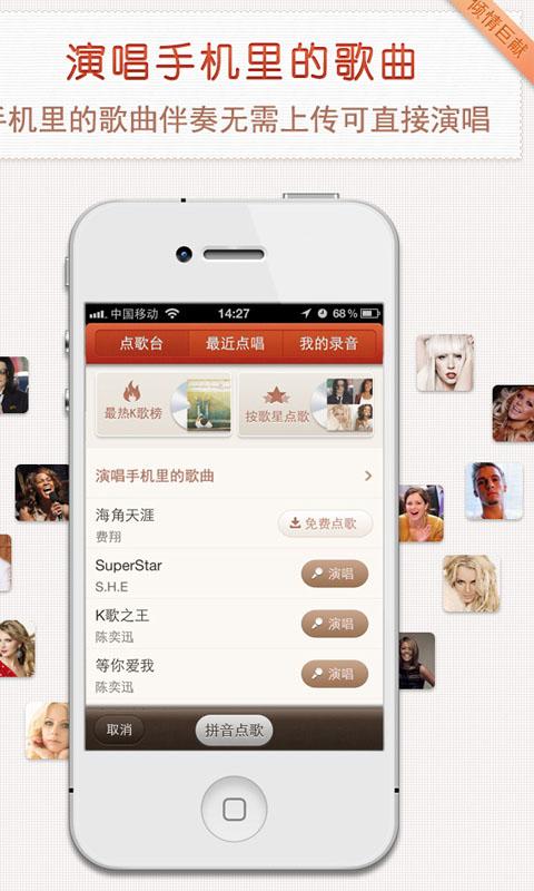 手机唱吧-观看 生活 App-癮科技App