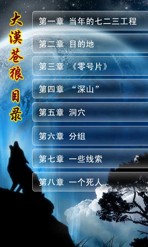 【免費體育競技App】大漠苍狼全集-APP點子