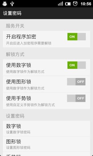 程序加密|玩工具App免費|玩APPs