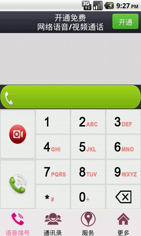 语音拨号|玩社交App免費|玩APPs