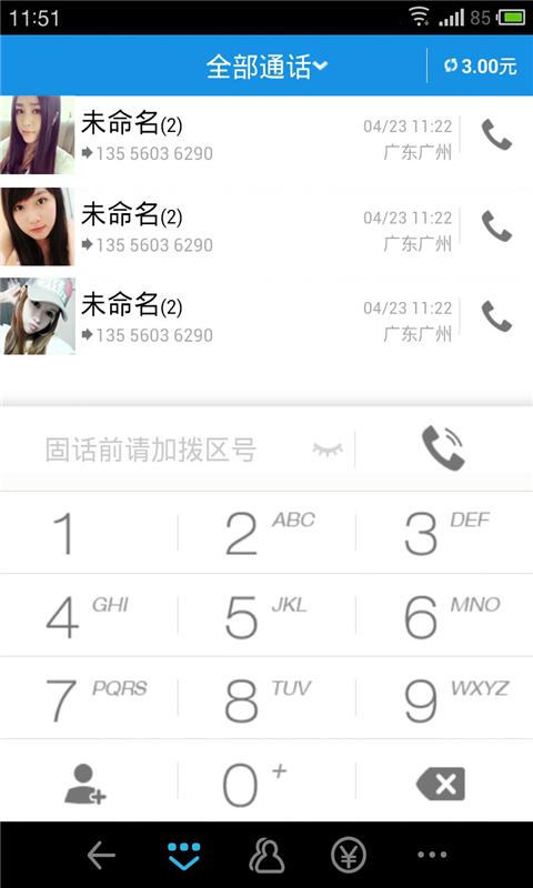 陌聊省钱电话 社交 App-癮科技App