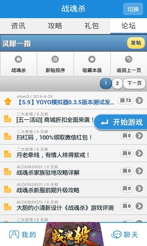 【免費模擬App】战魂杀YOYO社区-APP點子