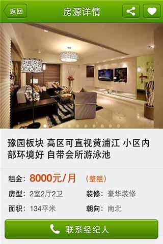 永慶買屋快搜iOS APP,手機看屋推薦,掌握最新房屋事-永慶 ...