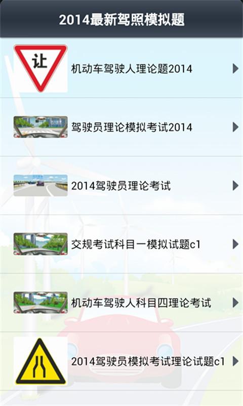 最新驾照模拟题2014