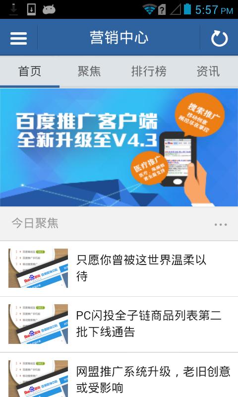 【免費財經App】百度推广-APP點子