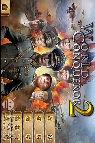 世界征服者2 破解版