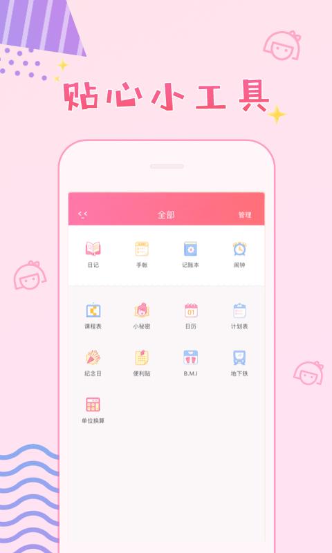 粉粉日记-应用截图
