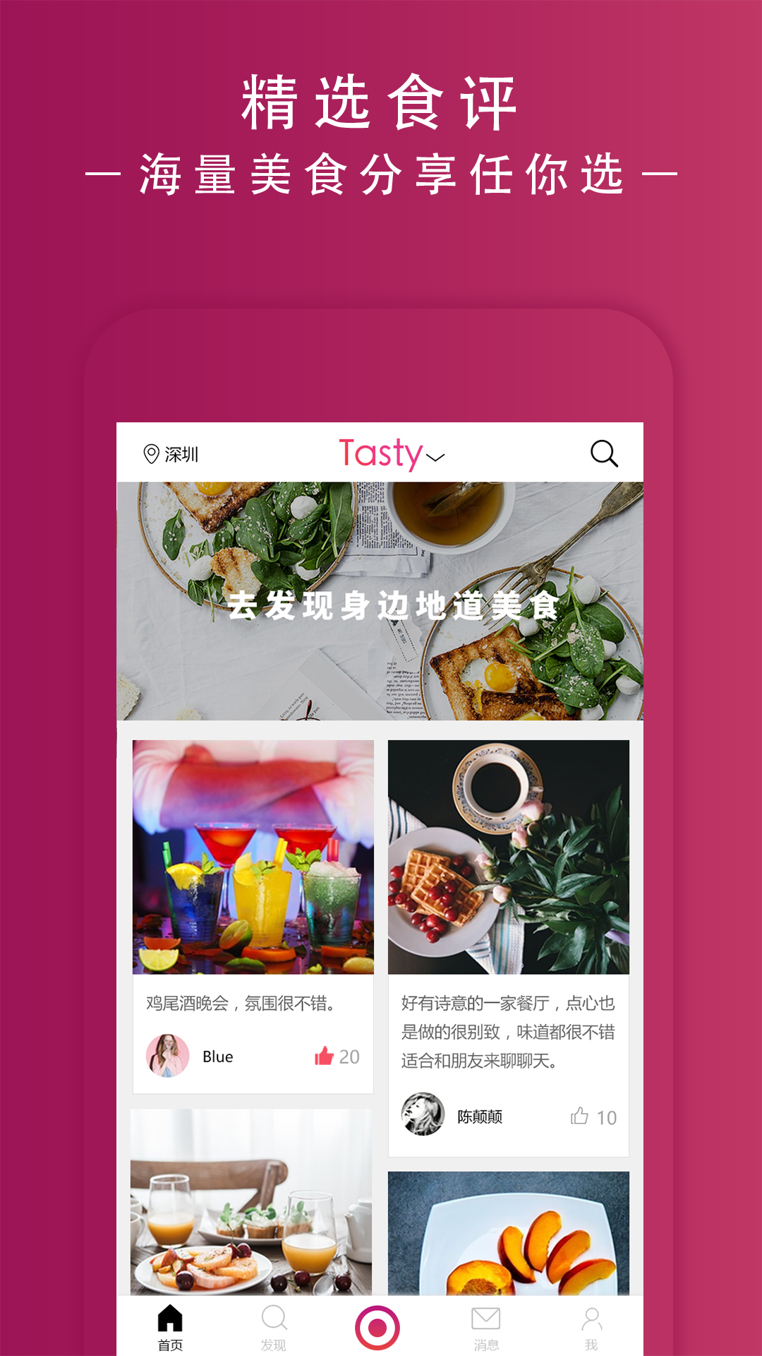 Tasty-应用截图