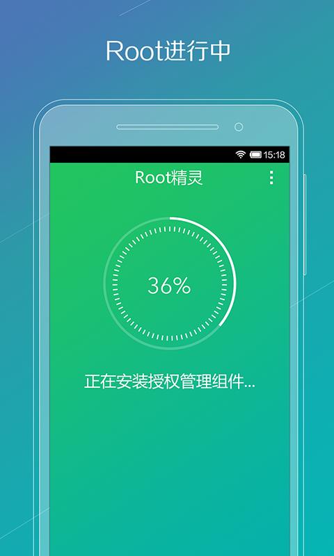 Root精灵|玩工具App免費|玩APPs