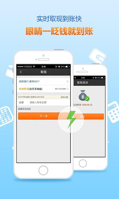 玩財經App|现金宝免費|APP試玩
