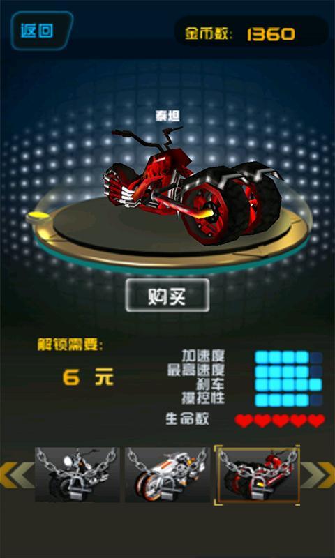 全民摩托无限金币版|玩體育競技App免費|玩APPs