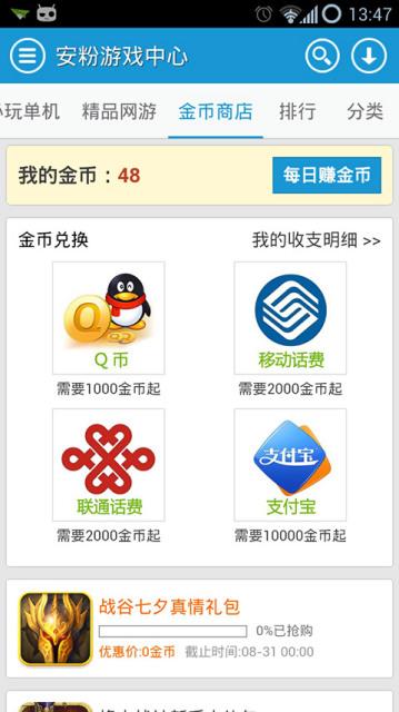 【免費模擬App】安粉游戏中心-APP點子