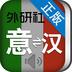 外研社意大利语词典 LOGO-APP點子