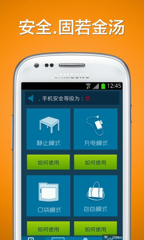 安卓防盗器|玩工具App免費|玩APPs