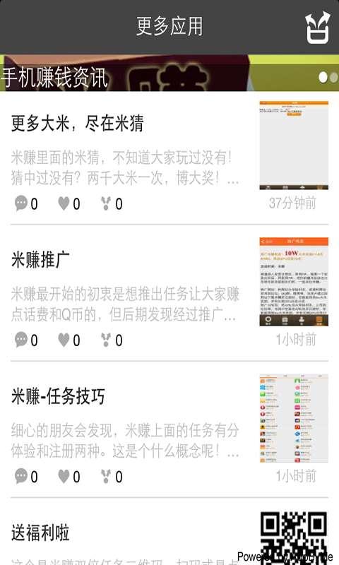 米赚-解码版|玩媒體與影片App免費|玩APPs