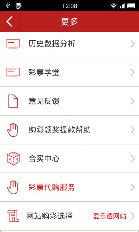 双色球 財經 App-愛順發玩APP