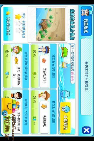 快乐水族馆 休閒 App-愛順發玩APP