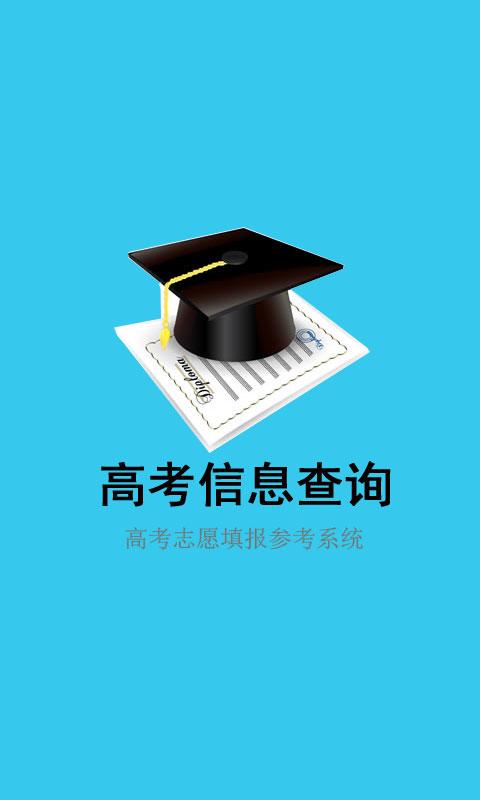 高考信息查询