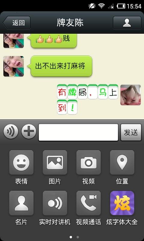 微信炫字体|玩社交App免費|玩APPs
