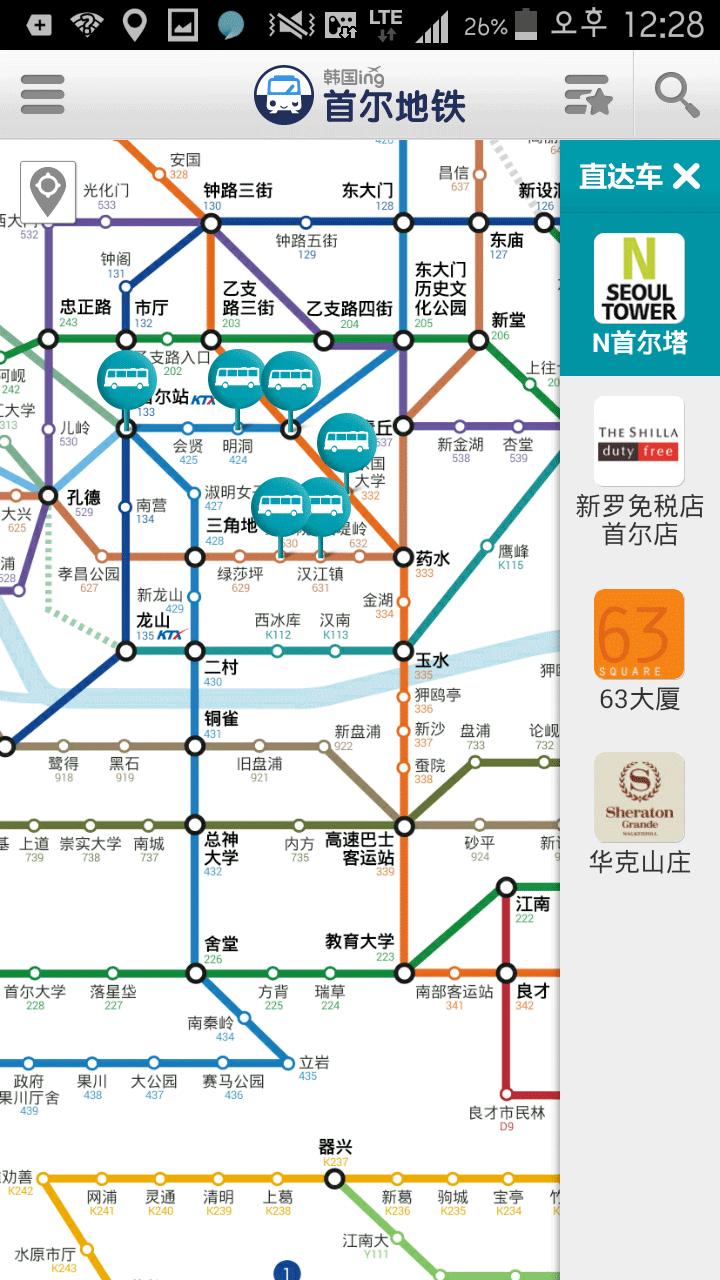 韩国地铁-应用截图