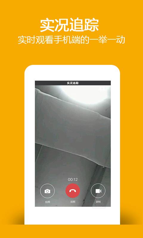 找帮手机防盗-应用截图