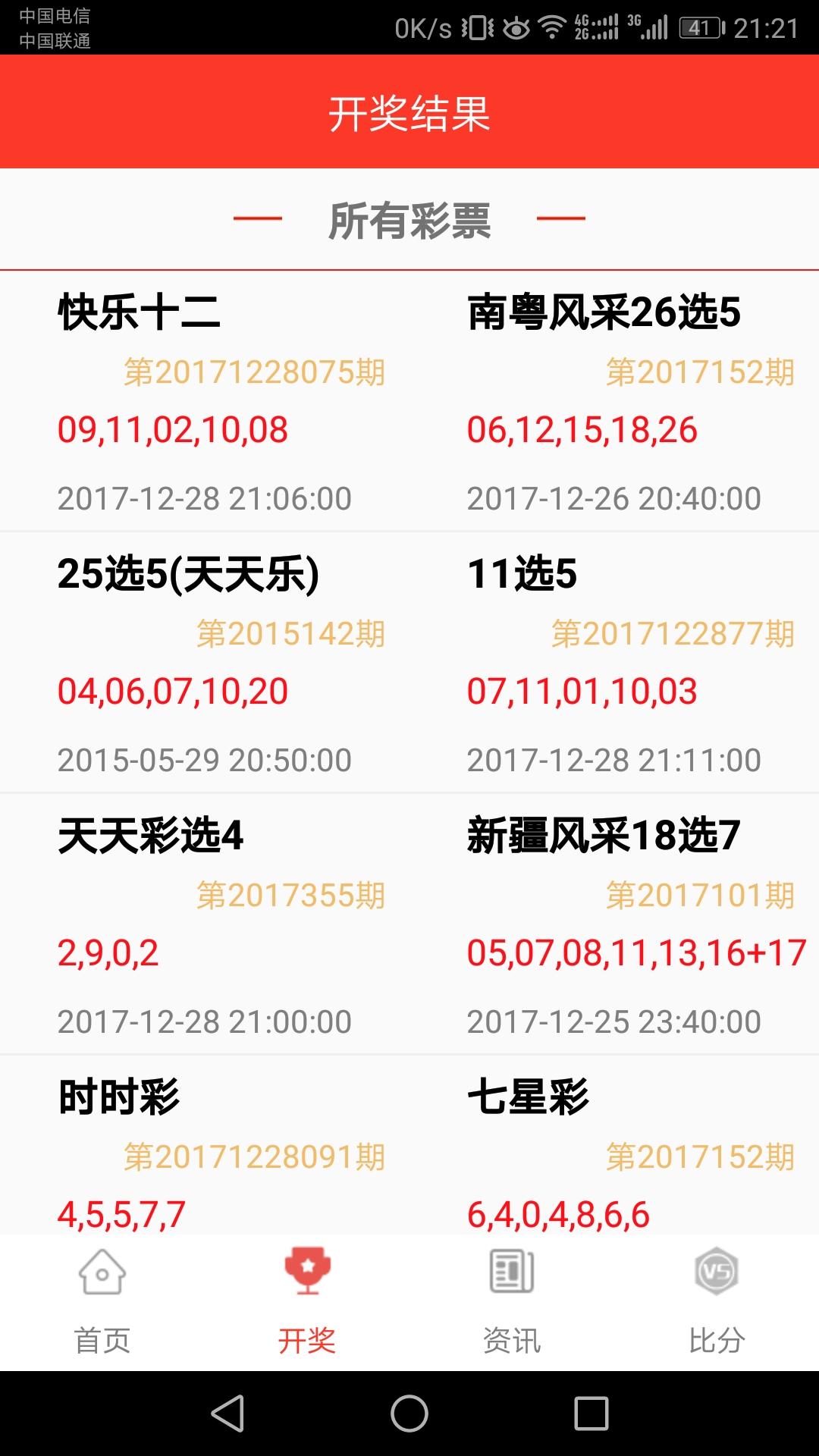 重庆时时彩计划-应用截图