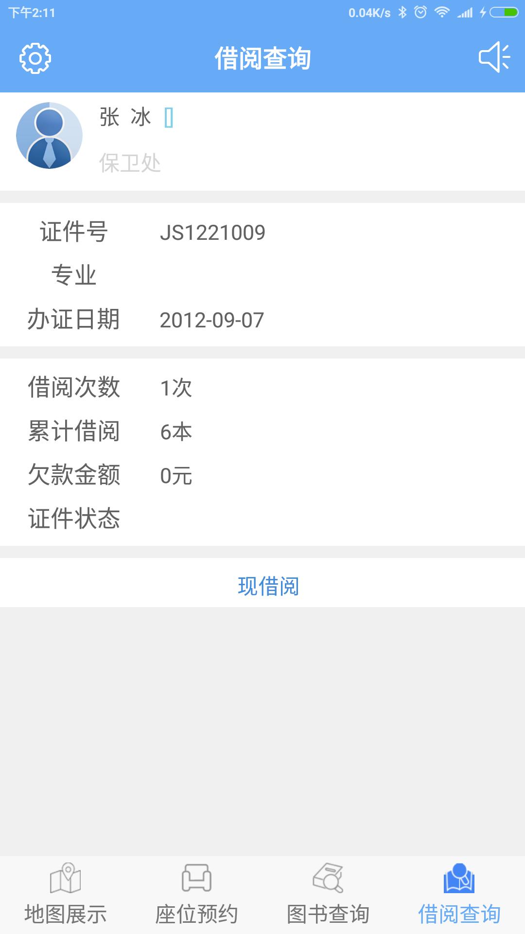 黄淮图书馆预约-应用截图