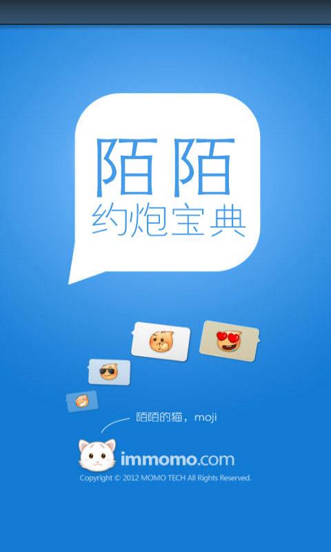 微信陌陌约泡宝典 社交 App-癮科技App