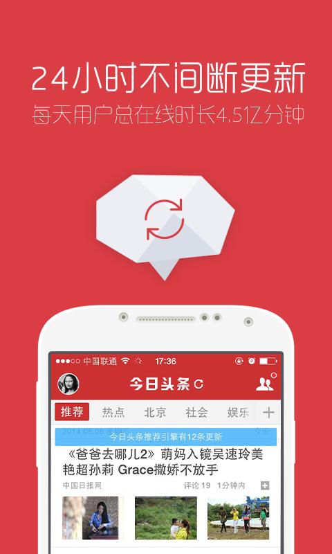 【免費生活App】今日头条-APP點子