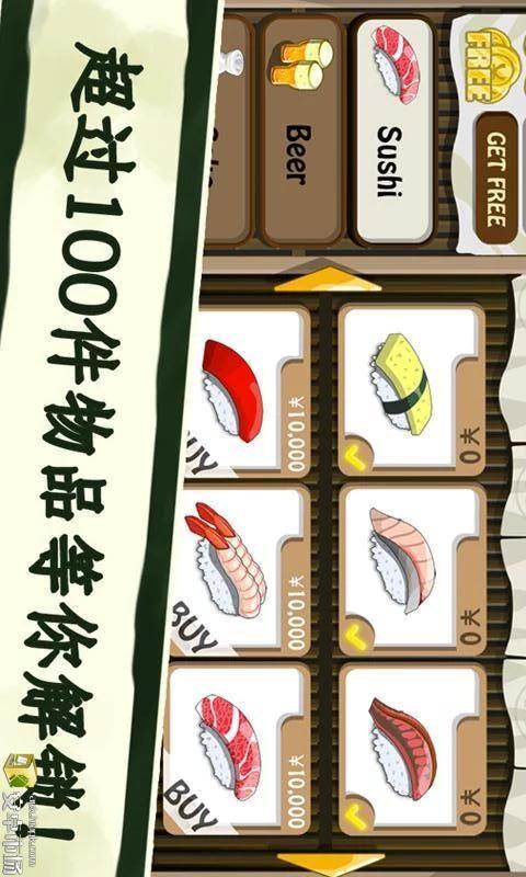 寿司好友|玩不用錢遊戲App-玩APPs