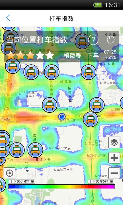 【免費旅遊App】路况交通眼-APP點子