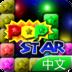 PopStar!消灭星星(中文版)