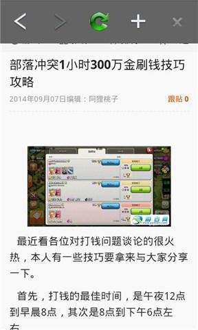 玩角色扮演App|部落冲突完美攻略免費|APP試玩