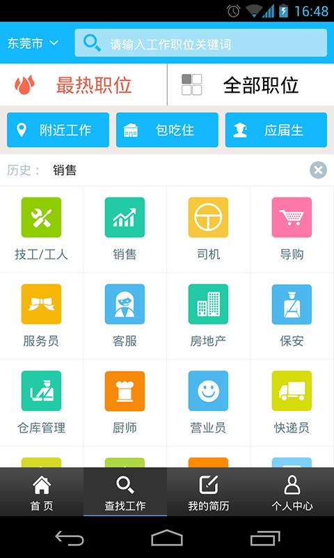 中国人才网-应用截图