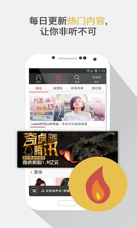蜻蜓FM收音机on the App Store - iTunes - Apple