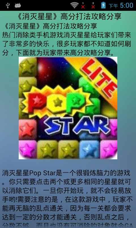 消灭星星最新必备攻略2014|玩休閒App免費|玩APPs