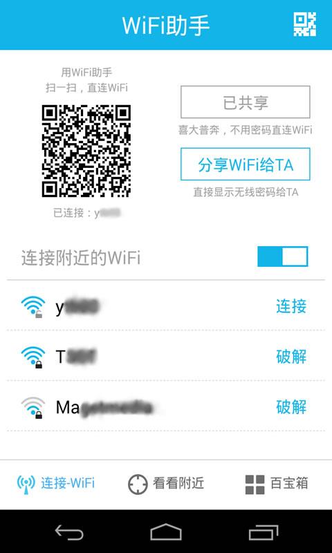 WiFi助手