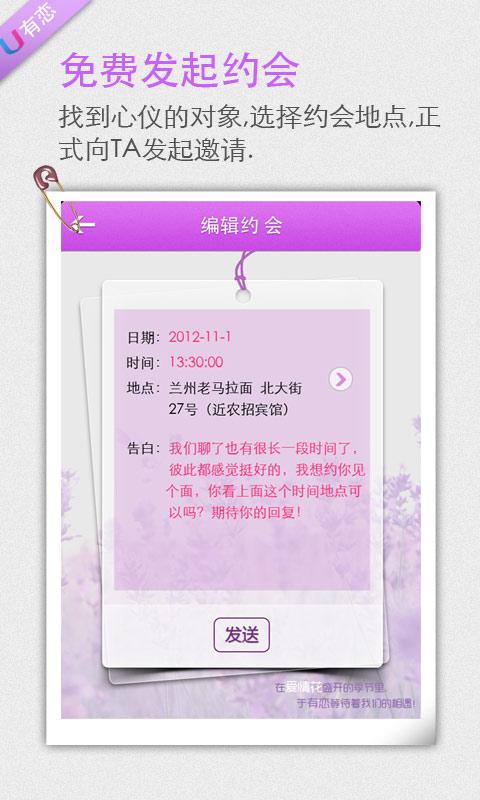 有恋网 社交 App-愛順發玩APP