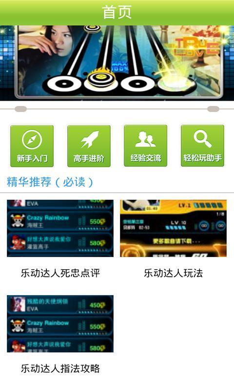 【免費模擬App】乐动达人精品攻略-APP點子