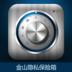 金山隐私保险箱 工具 App LOGO-硬是要APP